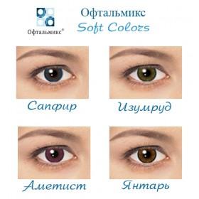 ОФТАльмикс Soft Colors (2 шт.)